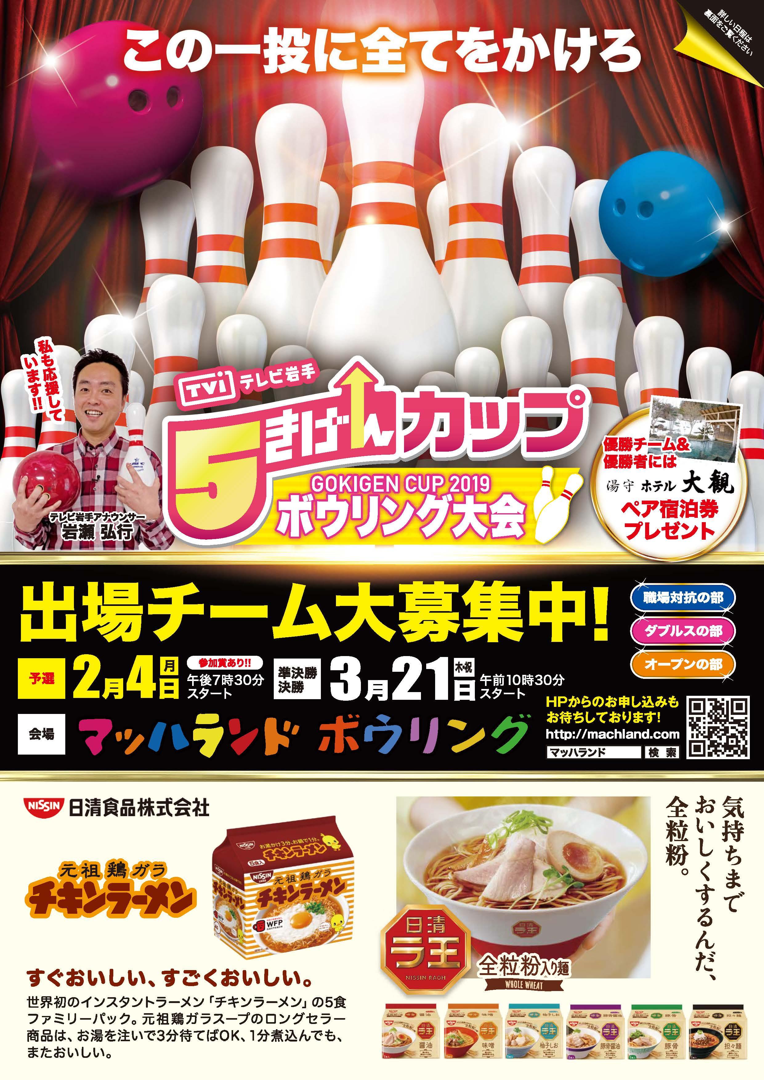 5きげんカップボウリング大会!