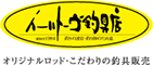 イーハトーヴ釣具店 岩手県盛岡市 釣具店/商品一覧ページ