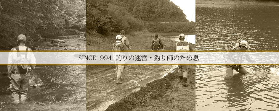 since1994 釣りの迷宮・釣り師のため息