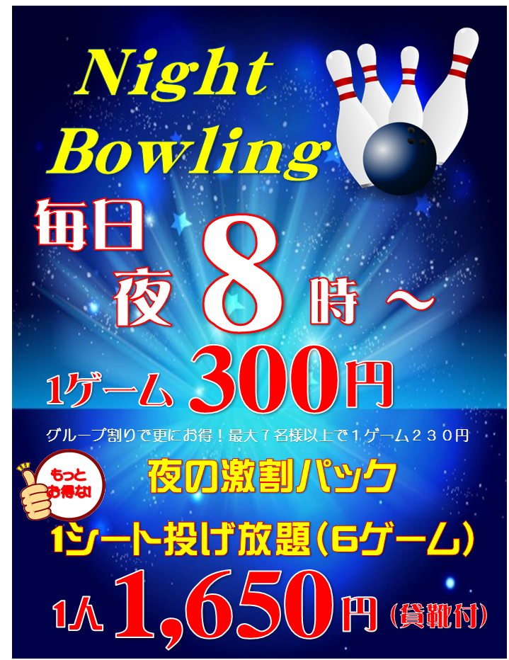 nightbowling