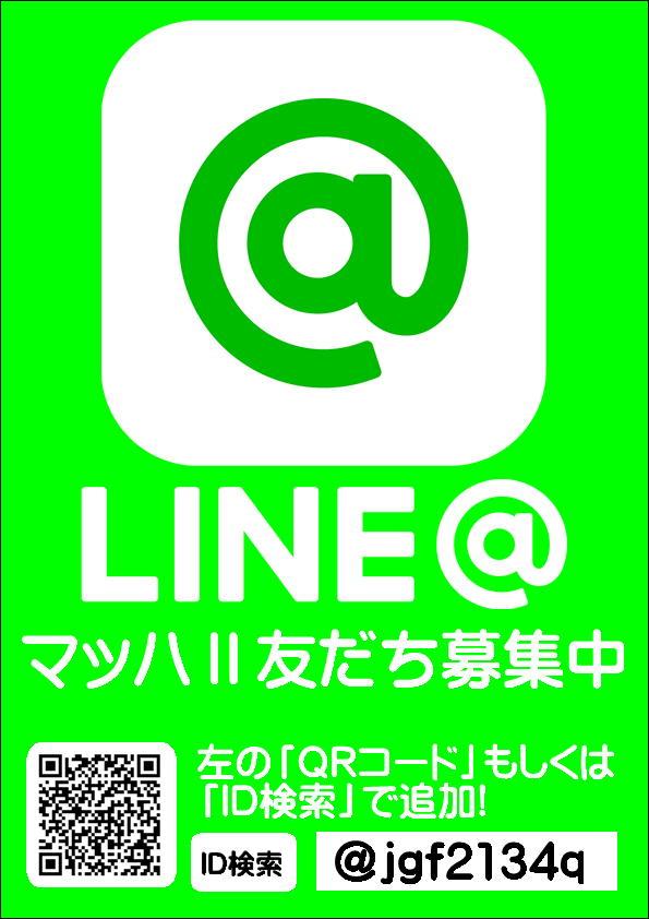 LINEweb用