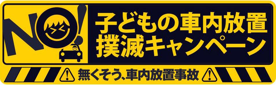 車内放置キャンペーンロゴ2