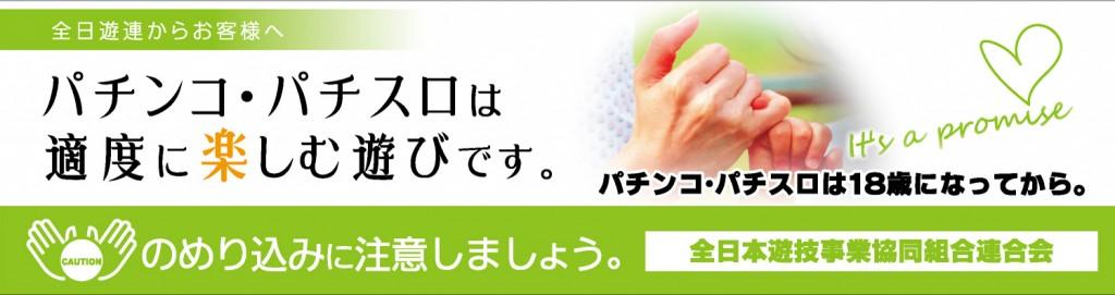 nomerikomi_2020_zennichi_tate_yokoobi_3