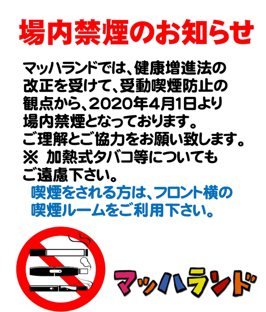 場内禁煙のお知らせ